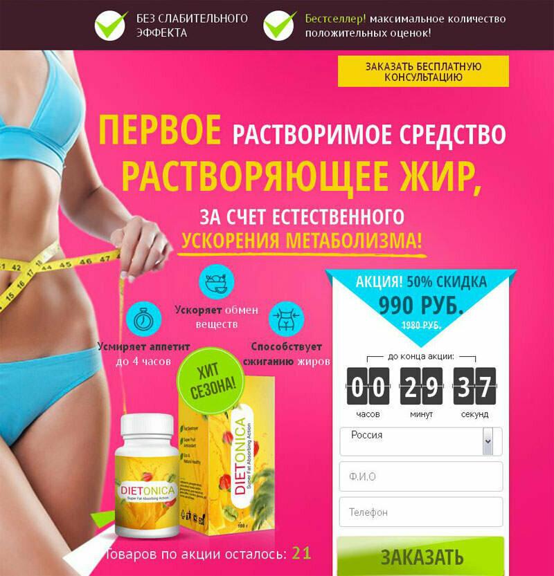 DIETONICA для похудения в Черкесске