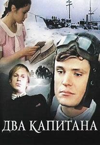 Два капитана (СССР, 1976 год, 6 серий) смотреть онлайн в HD