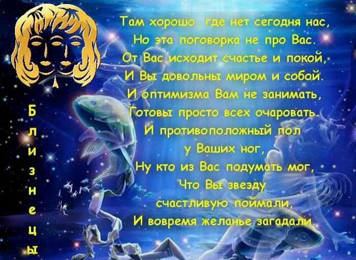 стихи к подарку весы на день рождения напольная