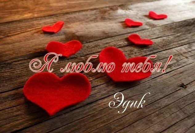 Картинки с именем лана с любовью, скоро скоро новый