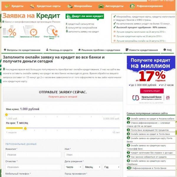 карта онлайн банк россия срочно деньги онлайн заявка на карту