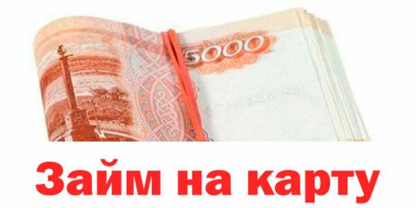 деньга займ без процента