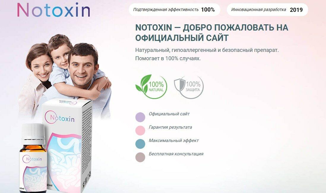 Notoxin от паразитов в Пустошке