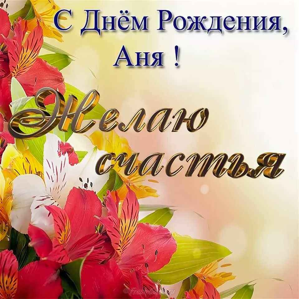 часто поздравления для анют с днем рождения увечья