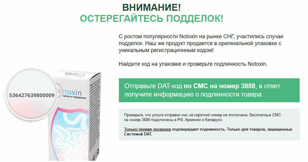 Notoxin от паразитов во Львове