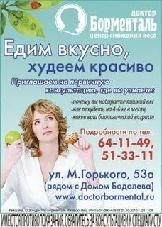 Метод похудения в клинике доктора борменталь