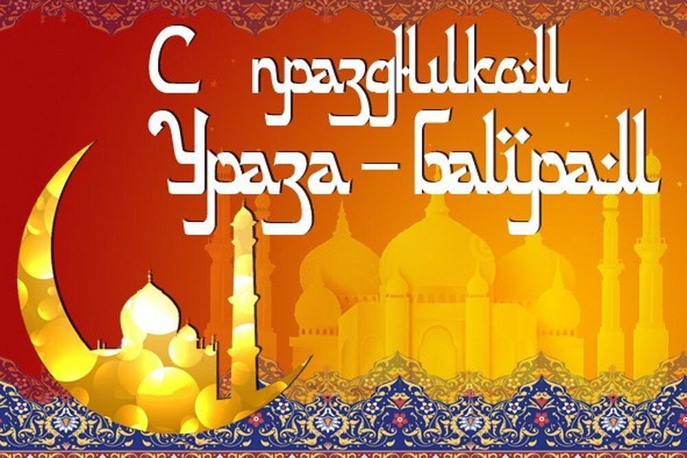 День рождения, поздравительные открытки с праздником ураза байрам на татарском языке