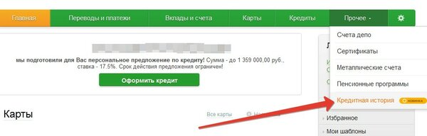Кредит в крыму россия взять как взять кредит на карте связной