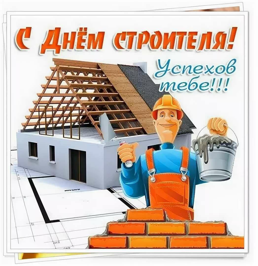 Смешные поздравления для строителей