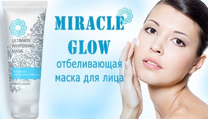 MIRACLE GLOW отбеливающая маска для лица в Мурманске