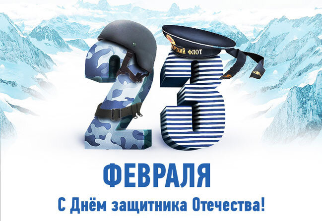 Картинка с 23 февраля для моряков