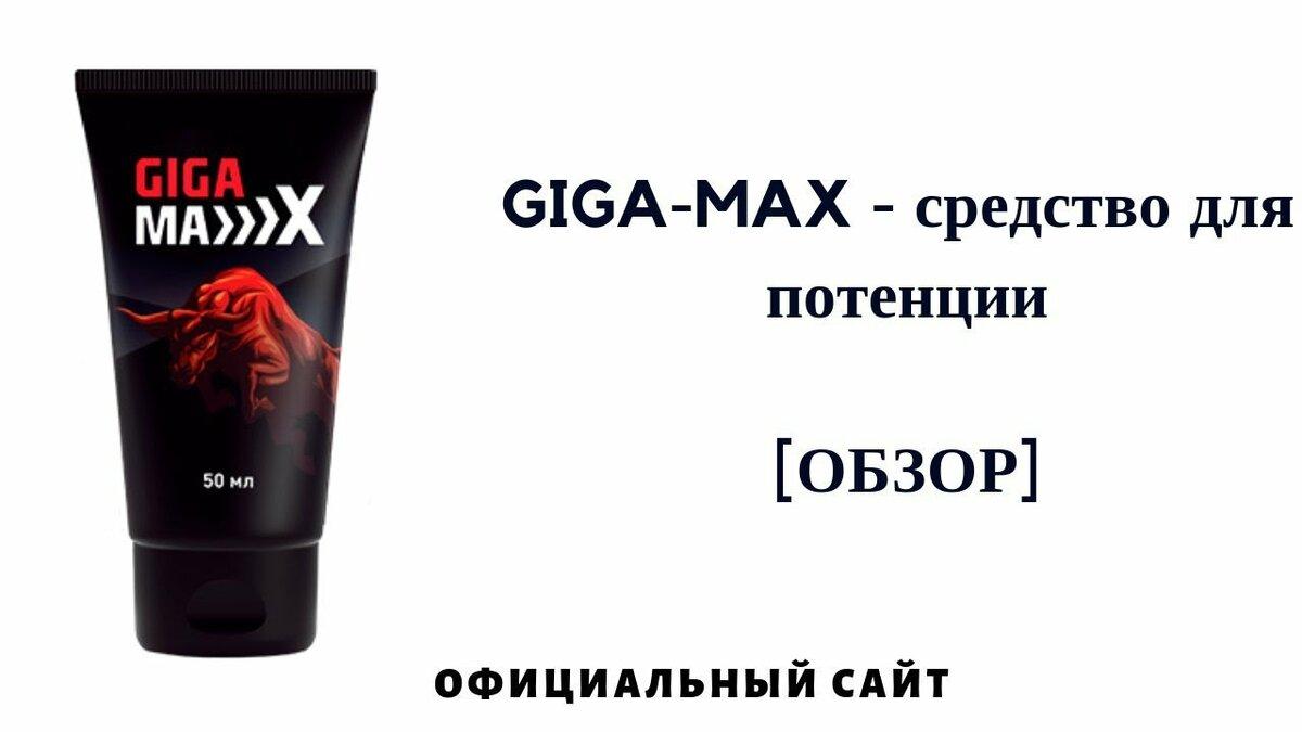 GigaMax - мужской крем для увеличения в ВеликомНовгороде
