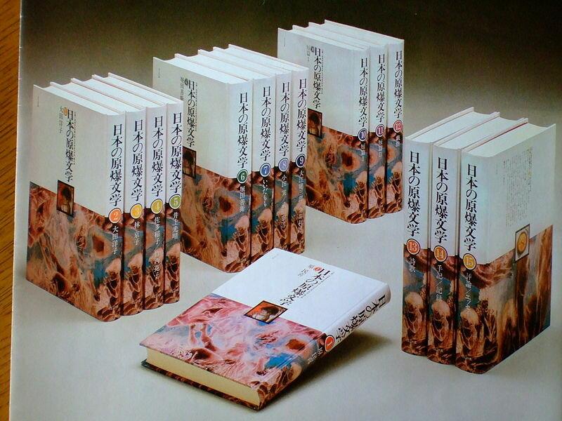 «Литература атомной бомбы» (яп. 原爆文学) — литературный жанр в Японии, объединяющий творчество писателей о ядерных бомбардировках Хиросимы и Нагасаки