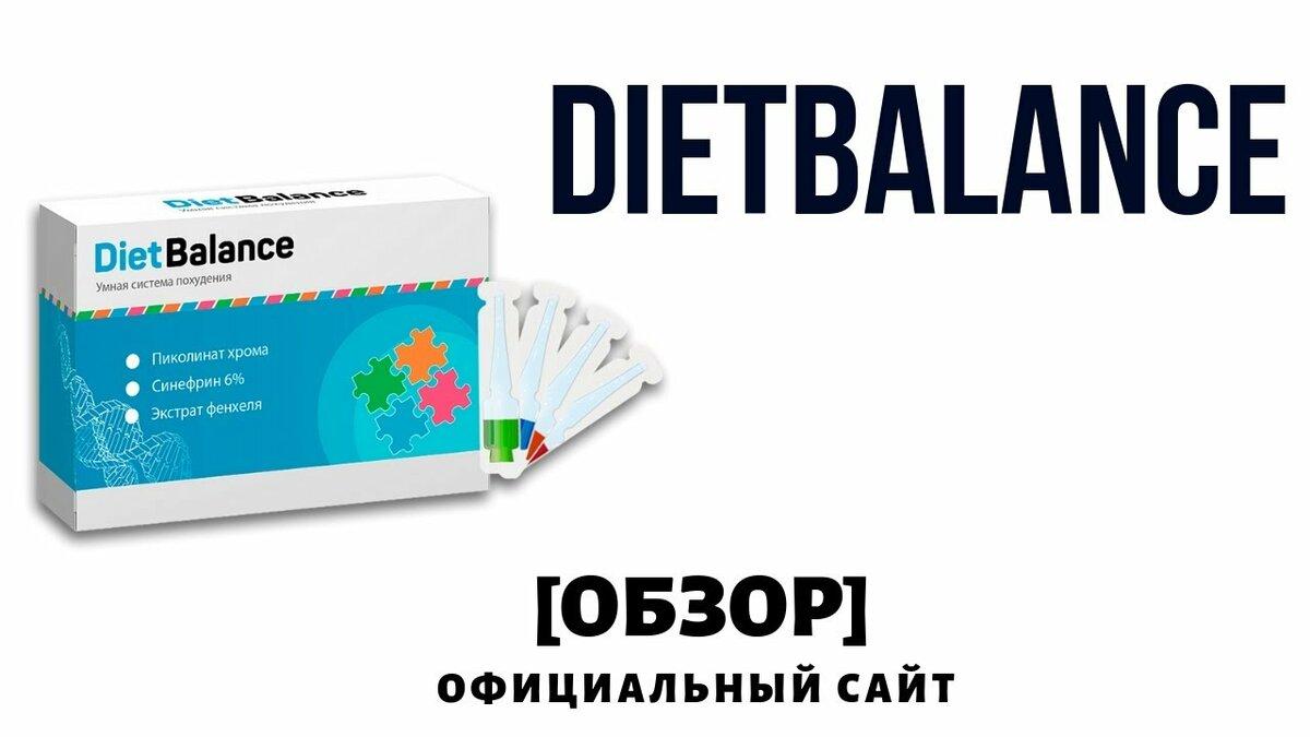 DietBalance для похудения в Хабаровске
