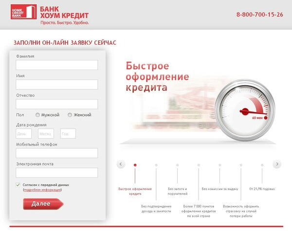 кредит онлайн без отказа россия