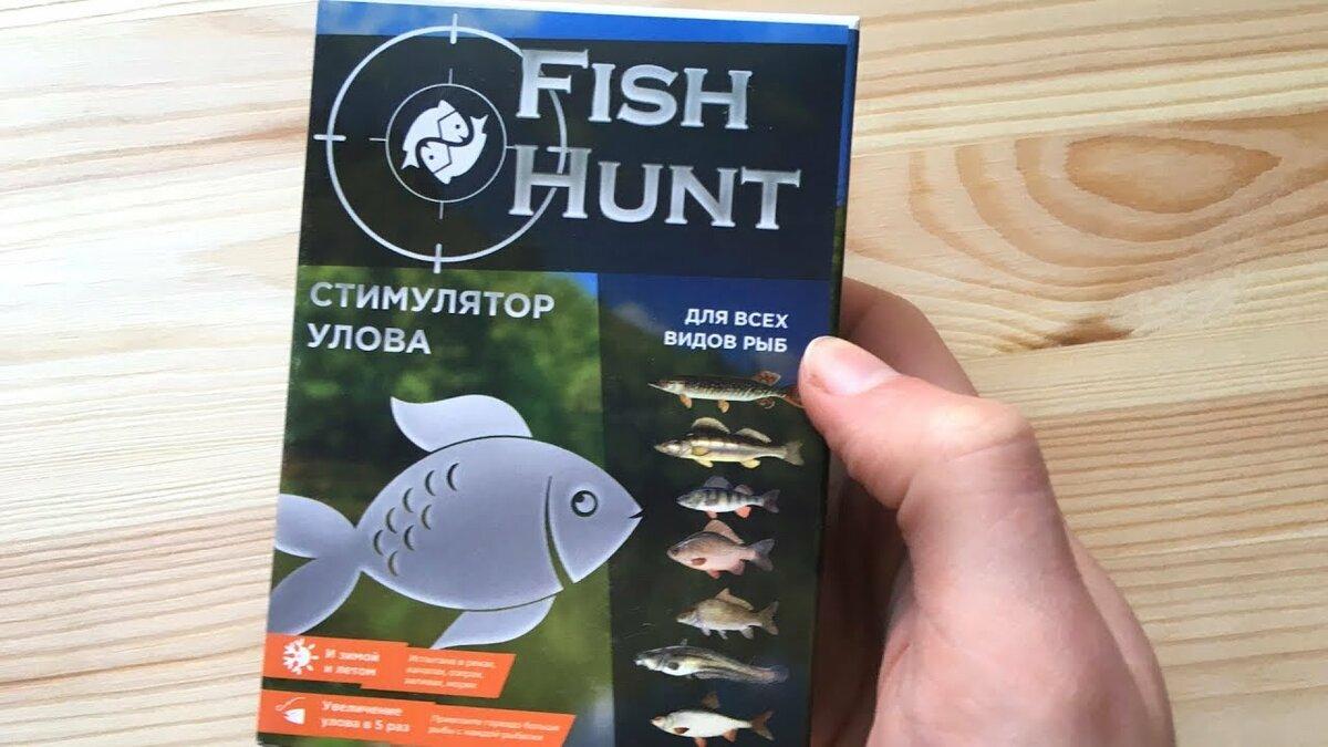 Fish Hunt - активатор клева в Сочи