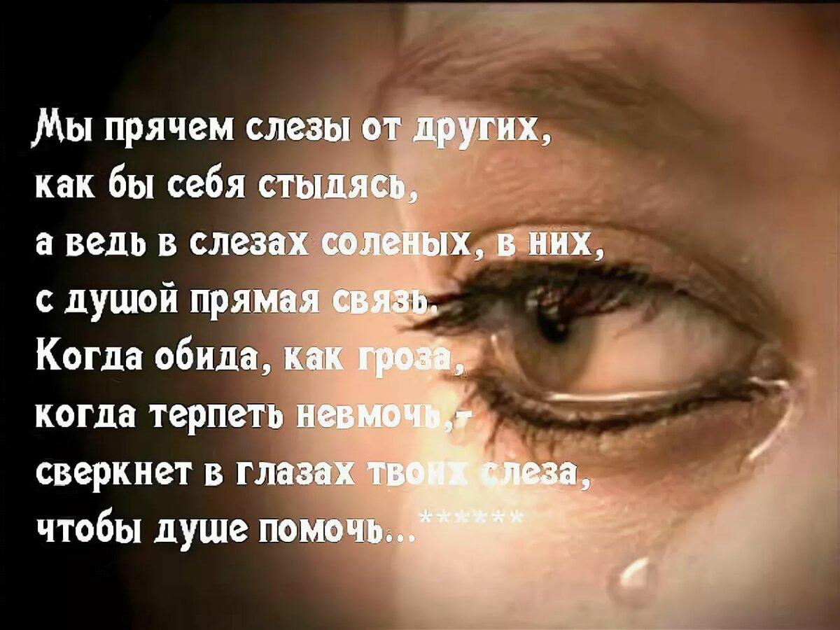 Картинки со слезой и надписями