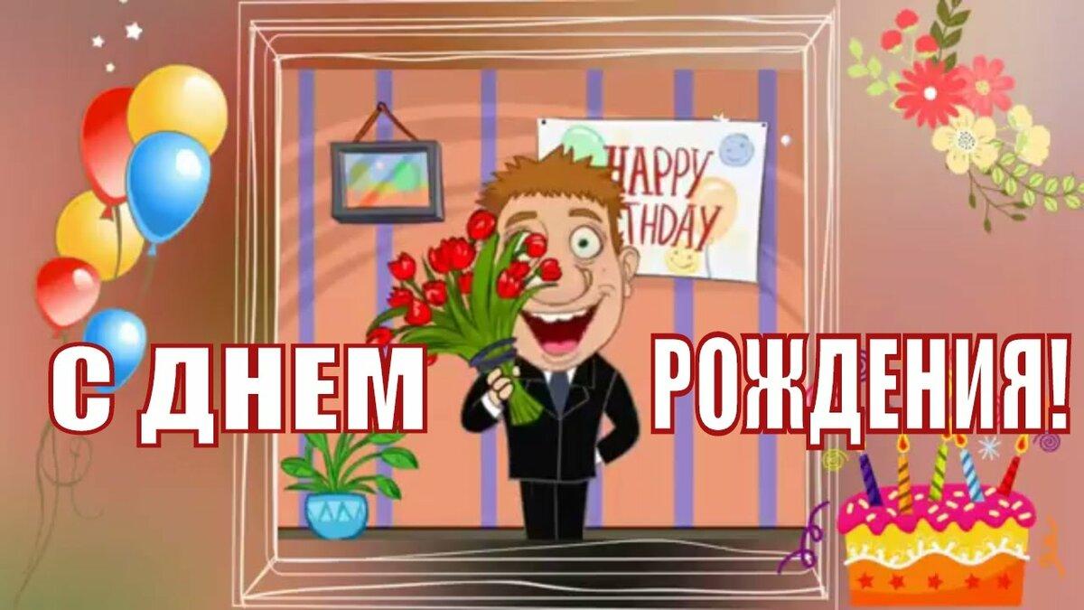 Видео поздравление с днем рождения прикольные смешные женщине, анимации картинках