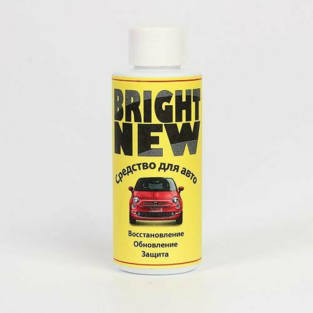 Bright New для ЛКП авто в Новочебоксарске