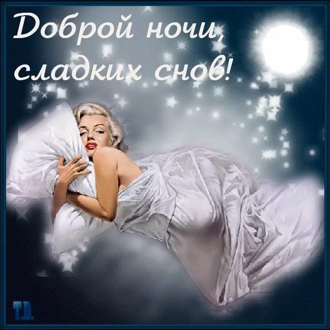 Сладких снов мужчине картинки или гиф