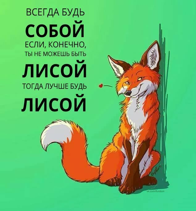 Картинки лисичка с надписями