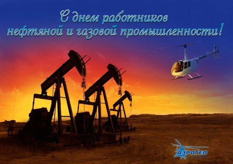 С праздником нефтяной и газовой промышленности картинки