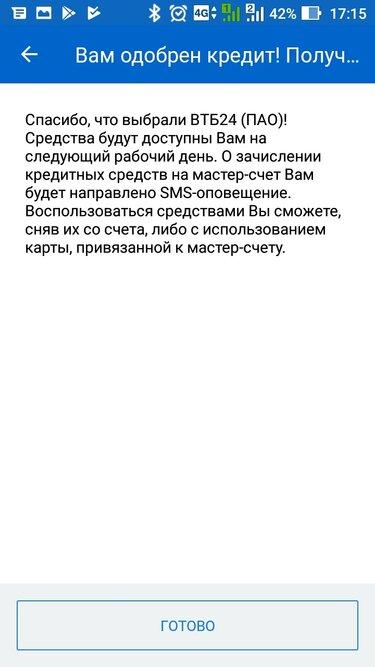 заблокировали втб онлайн банк
