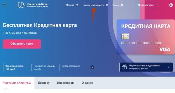 уральский банк подать заявку на кредитную карту пробки в москве сейчас яндекс карты