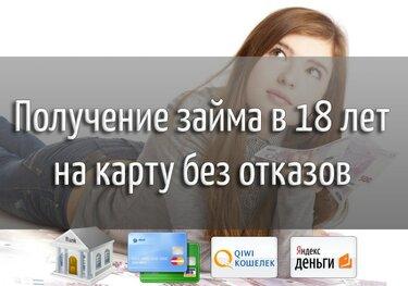 быстрый займ на карту срочно rsb24.ru