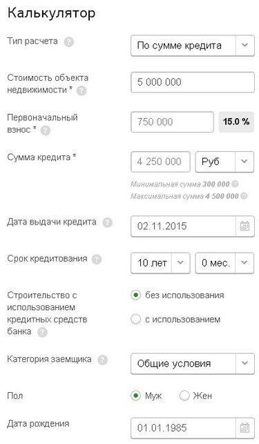 Онлайн калькулятор кредита ипотеки взять кредит и не платить проценты