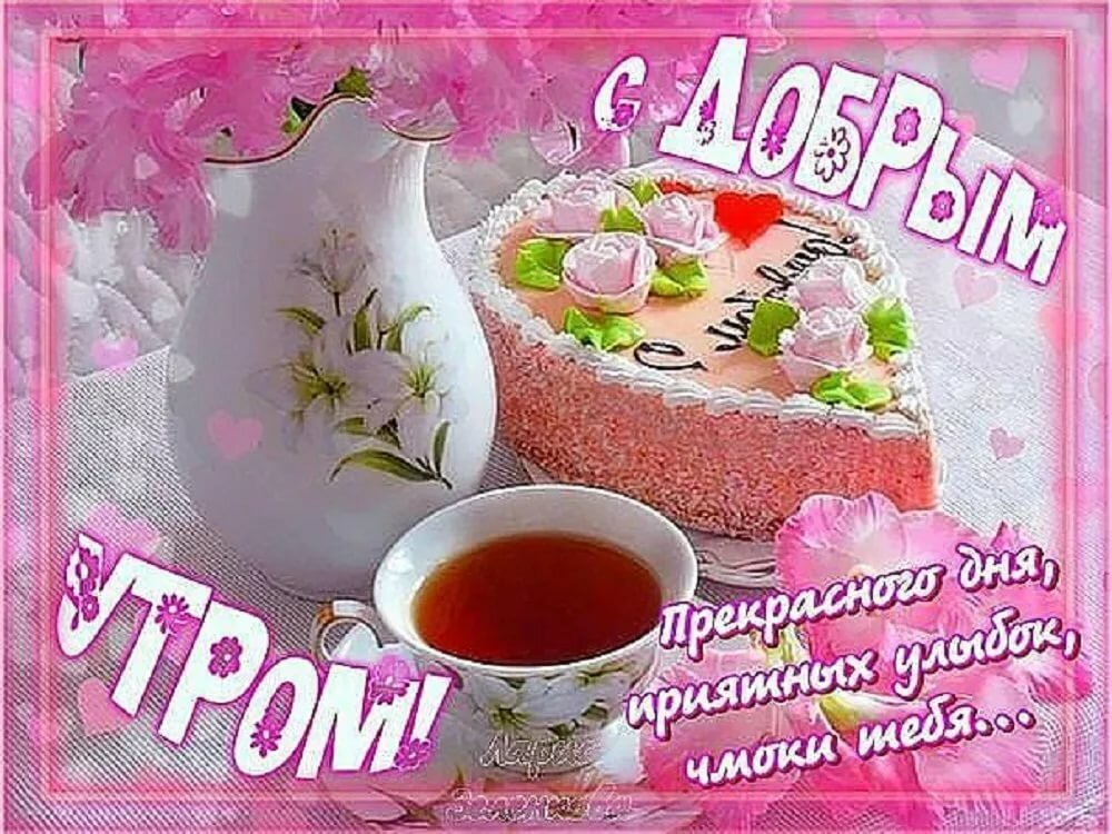 Однокласснице день, красивые открытки девушки с добрым утром
