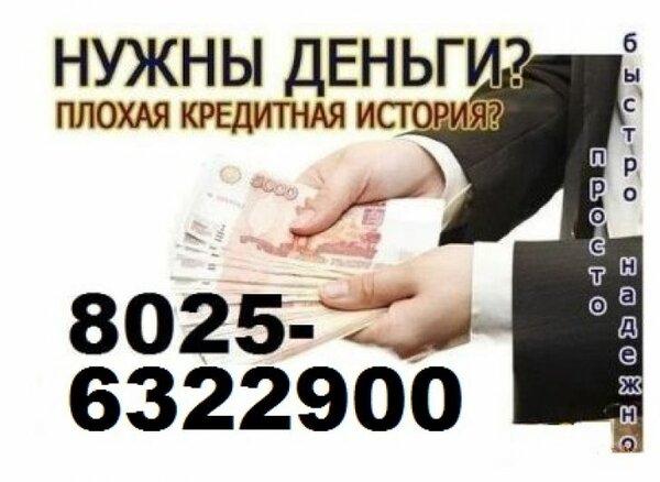 Займы в Казани. Помощь в получении кредита в Казани, экспресс кредит наличными в Казани.