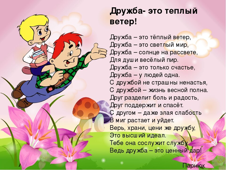 Картинки на которых стихи о дружбе