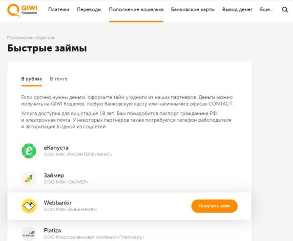 заявка в россельхозбанк на кредит онлайн