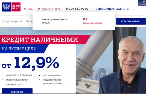 почта банк кредит наличными онлайн москва срочный займ на киви без привязки карты
