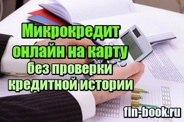 Войти в рнкб в интернет банк личный кабинет севастополь