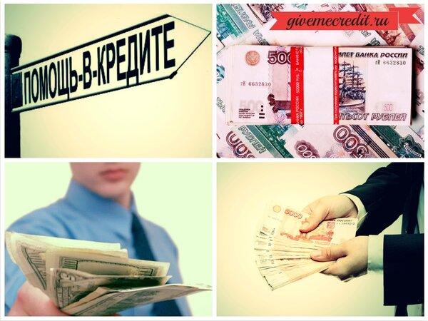 Взять кредит за 30 отката где взять средства для погашения кредита