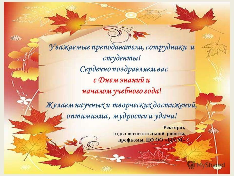 Поздравление учителя года