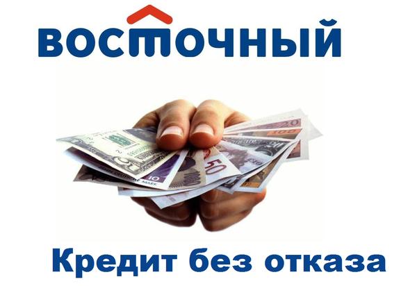 Взять микрозайм на банковскую карту rsb24.ru