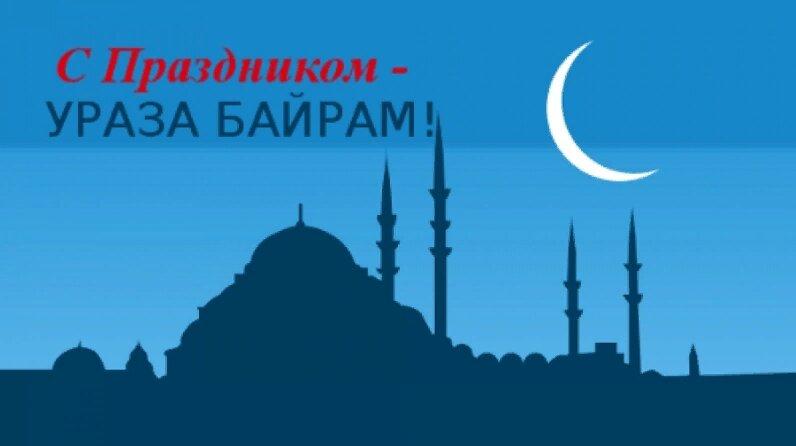 длина, открытки на турецком с праздником ураза байрам кроме столицы