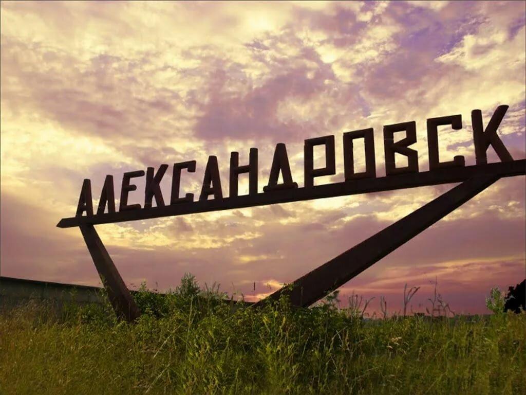 продукцию, картинки города александровска пермского края бутылки будут