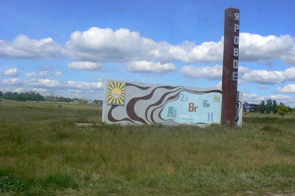 фэн-шуй, город яровое алтайский край фото этой