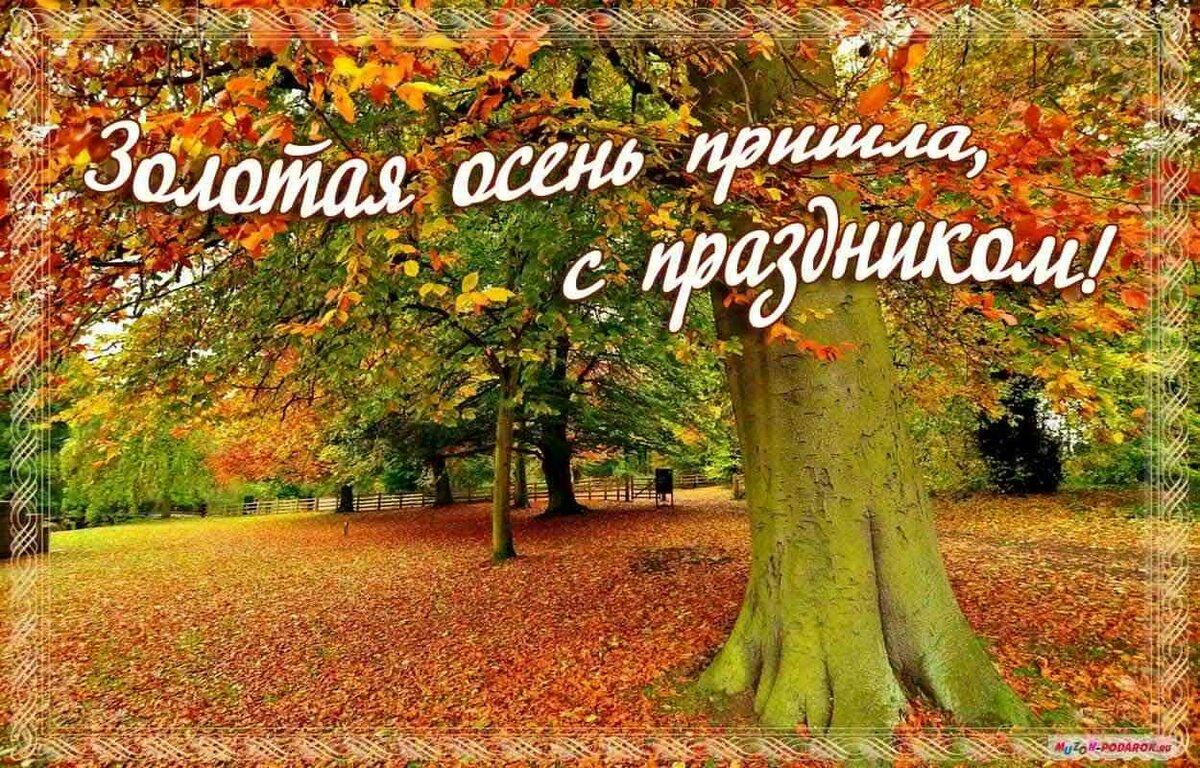 Наступает осень в открытках, днем рождения галочка