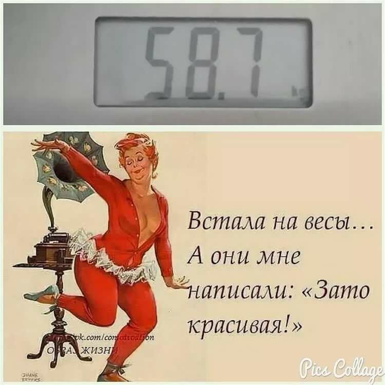Шутка Про Похудения.