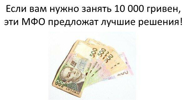 Занять денег без комиссии