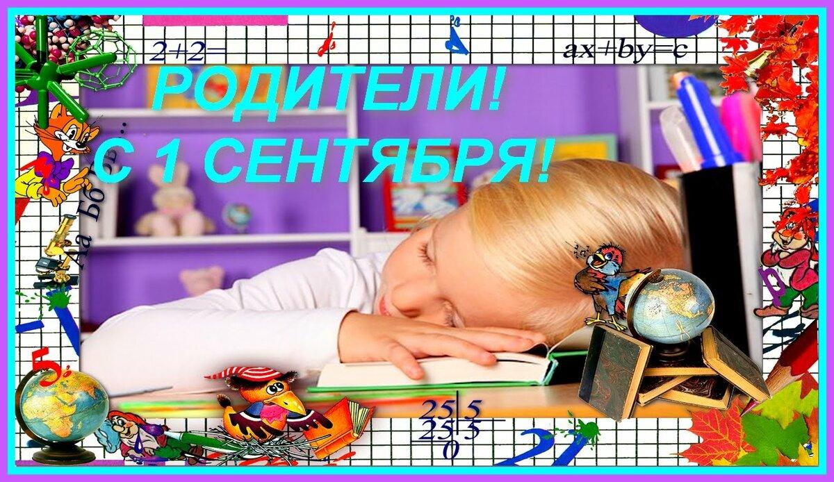 Надписью, картинки смешные первое сентября для родителей первоклассников
