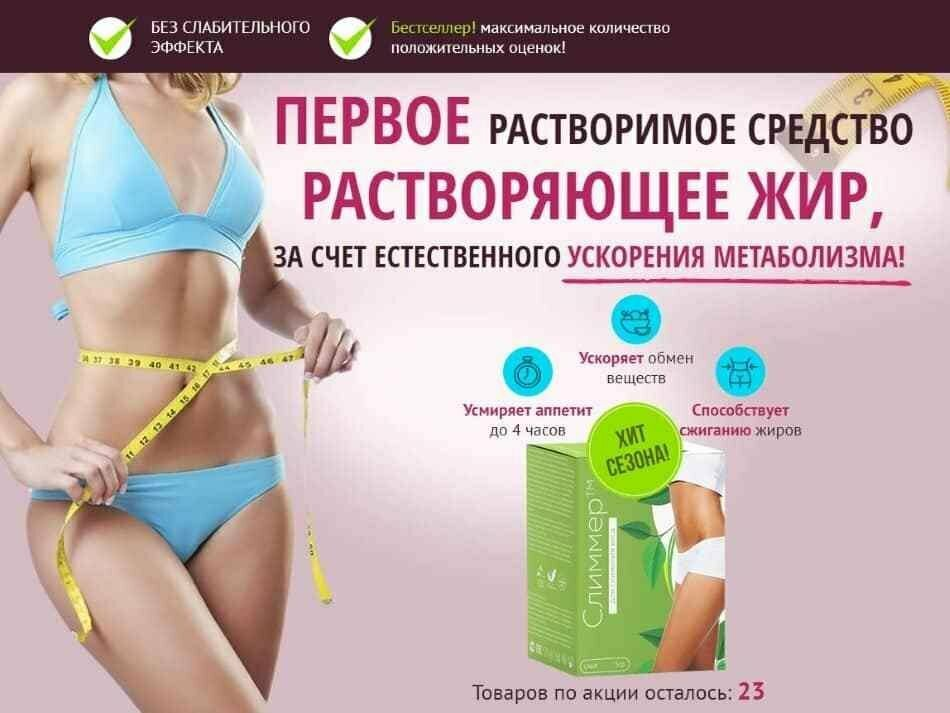 Слиммер - комплексное для похудения в Макушине