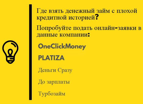 Деньги сразу онлайн заявка на займ на карту срочно саратов