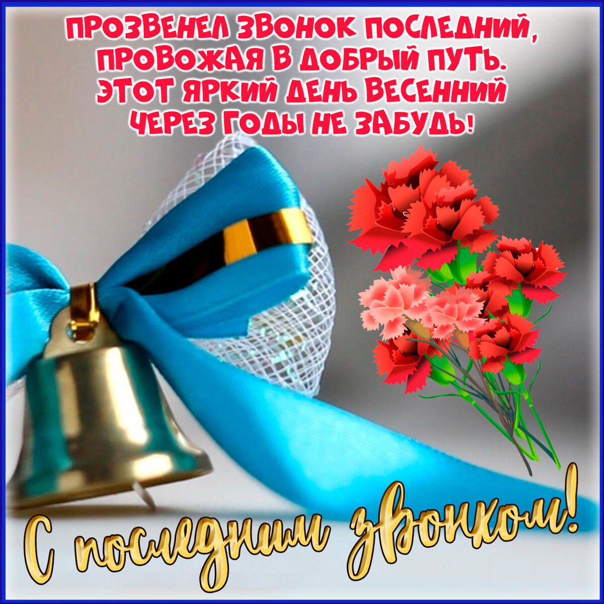 Последний звонок картинки поздравления учителям, сделать открытку своими