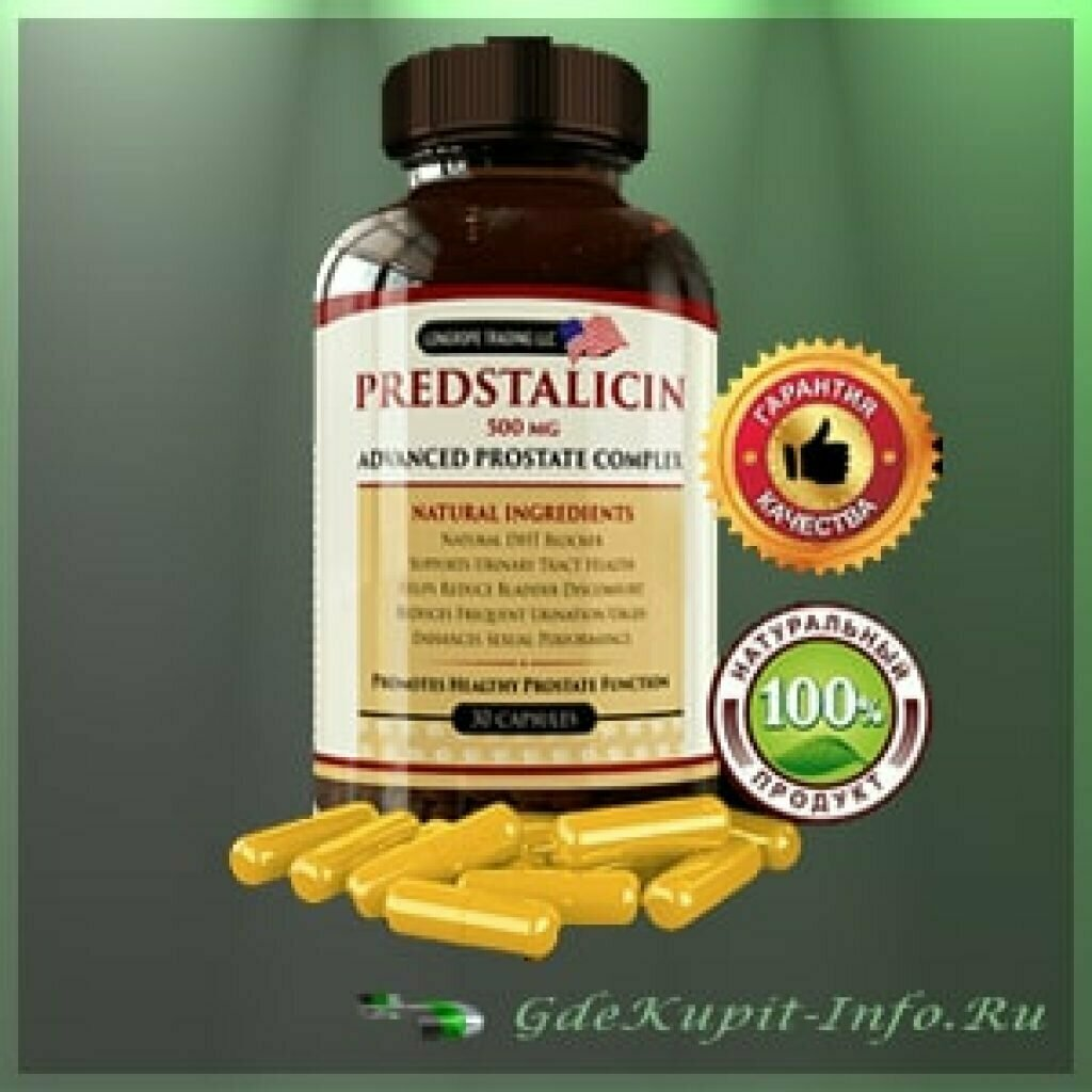 Predstalicin от простатита в Липецке